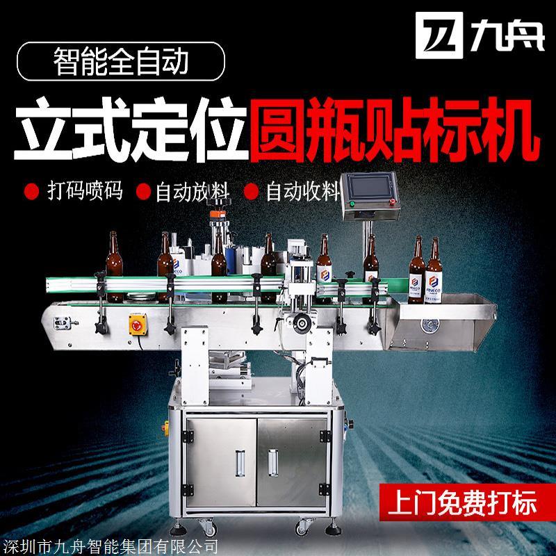 九舟方瓶贴标机_打印贴标机厂家_哪里有卖不干胶贴标机