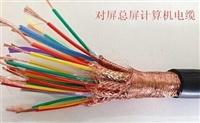 计算机电缆ia-DJYPVR铜箔屏蔽外径12D绝缘