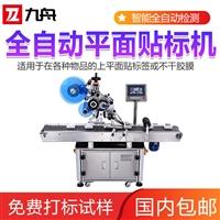 九舟广州贴标机设备_不干胶自动贴标机订制_洗衣液贴标机价格
