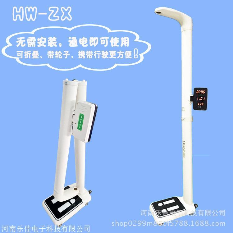 便�y式健康�w�z一�w�C hw-zx超�波�w�z�C