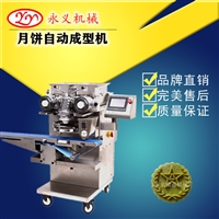 月饼成型机 厂家直销多功能月饼包馅机 全自动月饼机价格