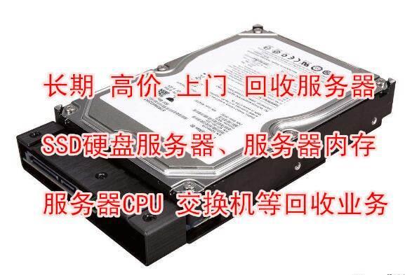 福建回收二手服务器内存16G32G热门:新闻