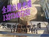 黑龙江GYTS/A层绞式光缆24芯光缆48芯36芯72芯光缆多少钱