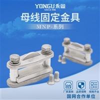 YONGU矩形母线固定金具MNP-102硬母线固定线夹规格齐全