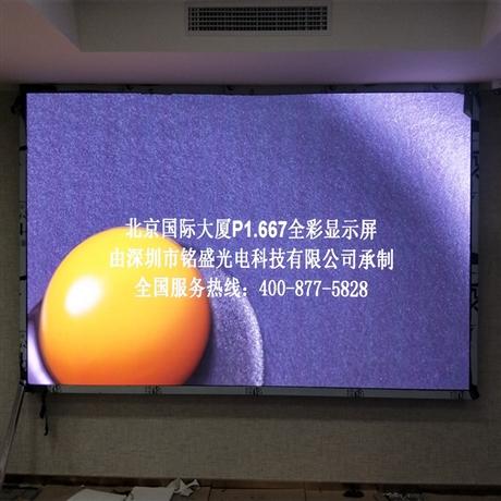 高清小间距LED显示屏 室内全彩显示屏 P1.667小间距LED屏