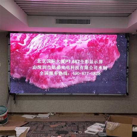高清小间距LED显示屏室内全彩显示屏 P1.667小间距LED屏