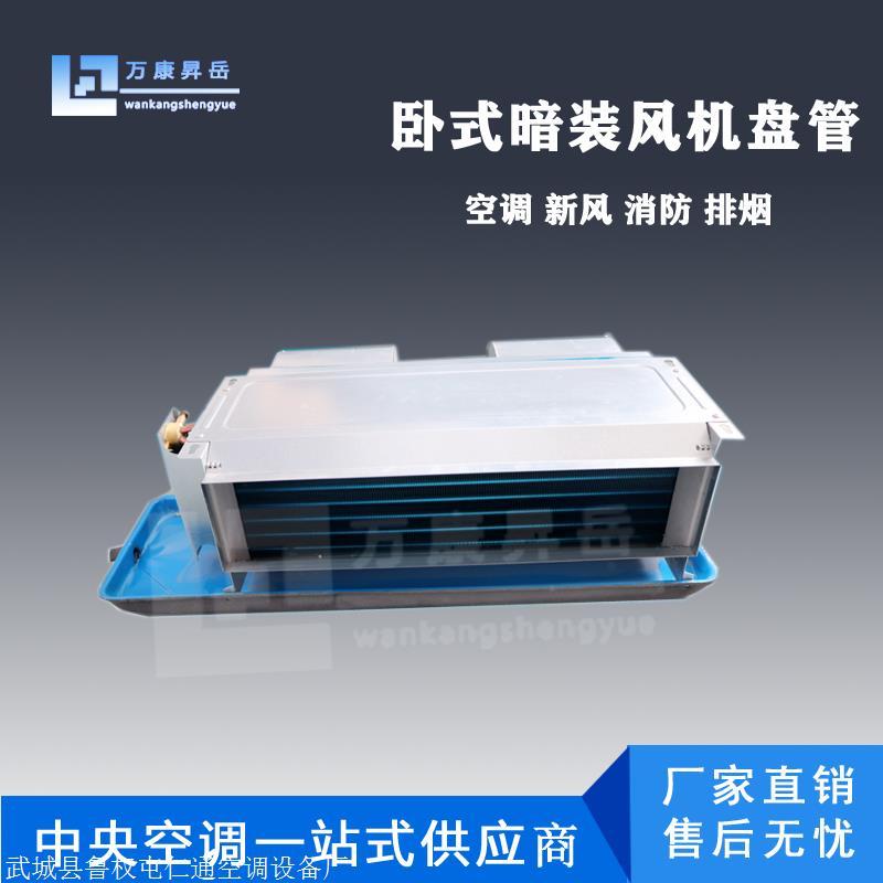 现货供应各种型号 卧式暗装风机盘管 水温空调 工业水空调