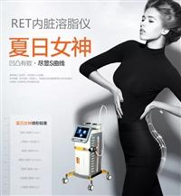 塑形减肥ManBetX万博下载价格 RET塑型溶脂ManBetX万博下载厂家