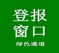 遼寧日報廣告登報窗口 直屬部門 在線辦理