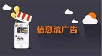 网络广告代理发布_协晨传媒