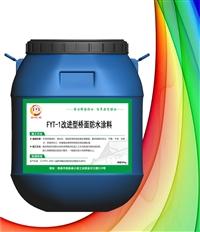 fyt防水涂料價格實惠 聚合物改性瀝青涂料 選金虹盾
