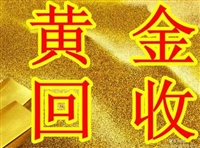 天津河東區黃金回收_天津黃金回收能賣多少錢_天津哪里有正規