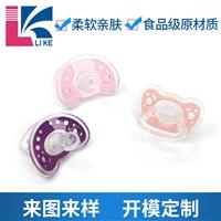 食品級液態硅膠安撫奶嘴 嬰兒安撫奶嘴加工定制