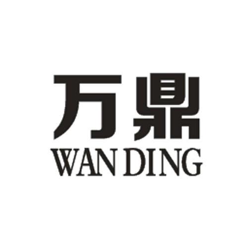 深圳市万鼎服饰有限公司