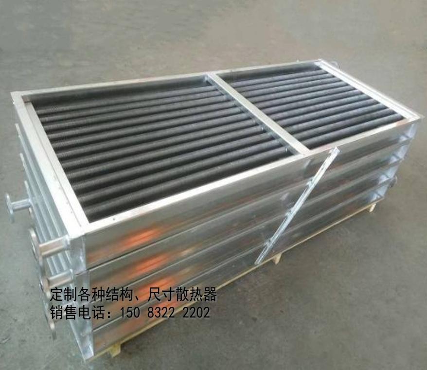 工業翅片管散熱器_工業烘干機散熱器_蒸汽翅片管散熱器