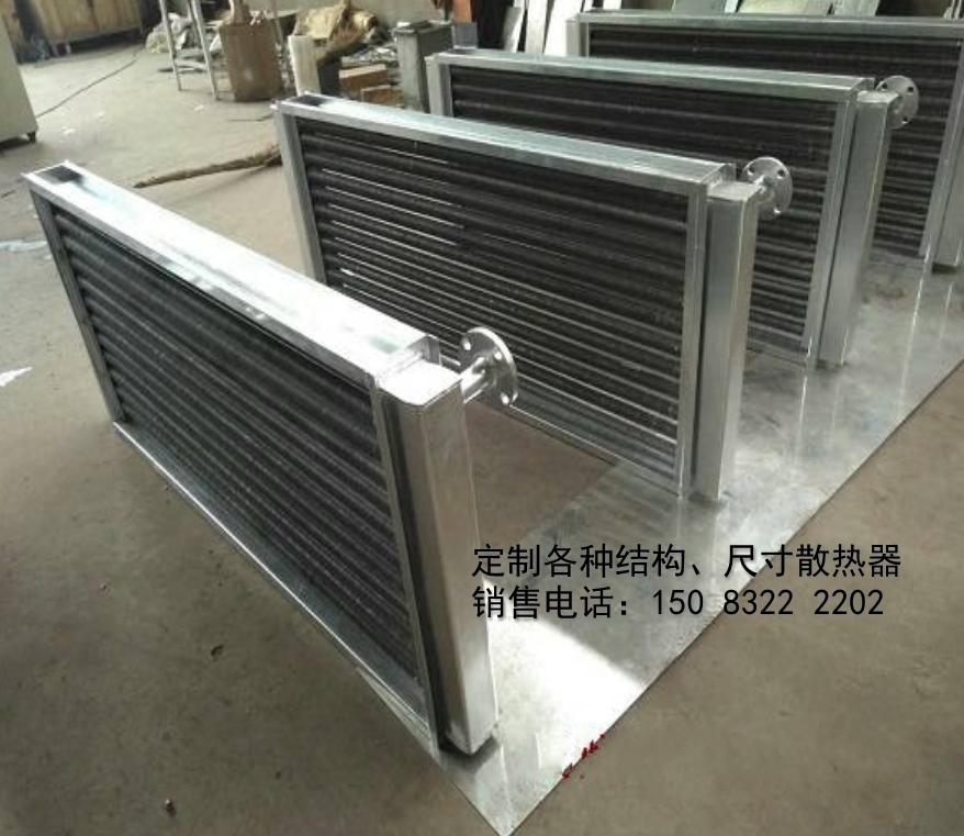 工業用蒸汽散熱器_蒸汽翅片管散熱器/蒸汽散熱器