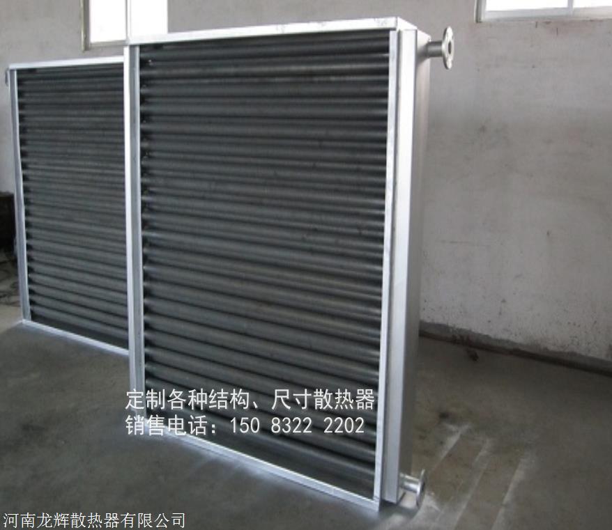 工業烘干機散熱器_工業翅片管散熱器_蒸汽散熱器