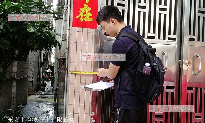 清远市单位房屋安全鉴定机构