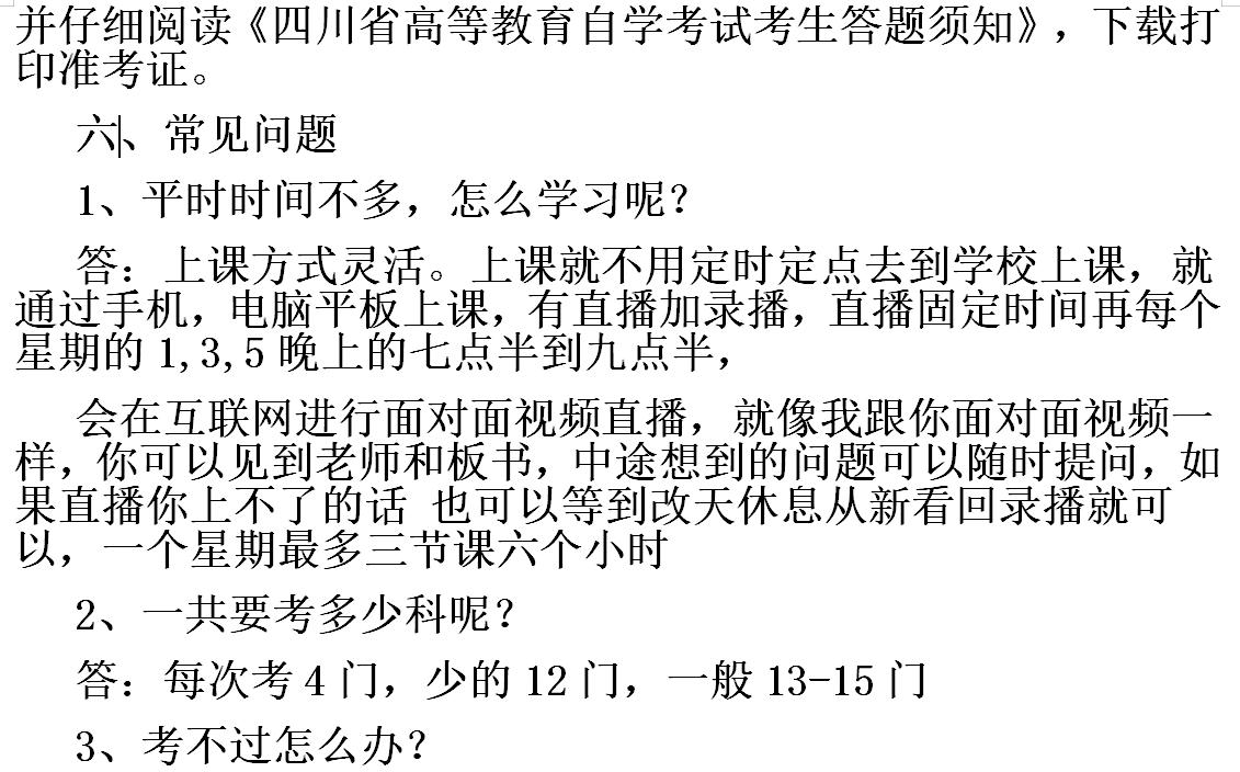 成都大邑县小自考本科报考条件去哪里能报