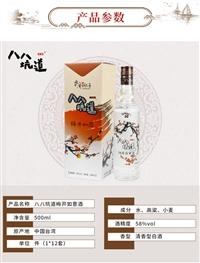 臺灣八八坑道梅開如意45度窖藏高粱酒