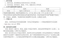 川大新聞學文憑何時報名自考網