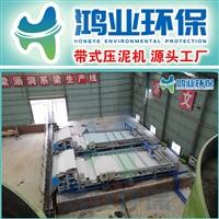 矿山污泥压滤设备 皮带式脱水机 矿山尾泥榨泥机