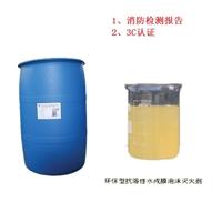 AFFF/AR3% AR6%型 环保型抗溶性水成膜泡沫液 泡沫灭火剂3C证书