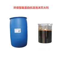 环保型氟蛋白泡沫灭火剂 FP3%型FP6%型(FPAR3%型FPAR6%型)3C认证