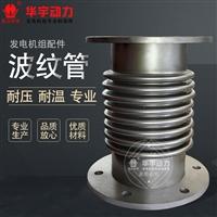 發電機組波紋管 膨脹節 消音器軟連接頭 減震器 伸縮節