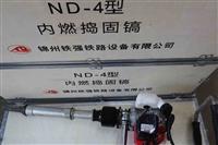 厂家生产内燃捣固镐ND-4小蜜蜂 ND-5捣固机小蜜蜂