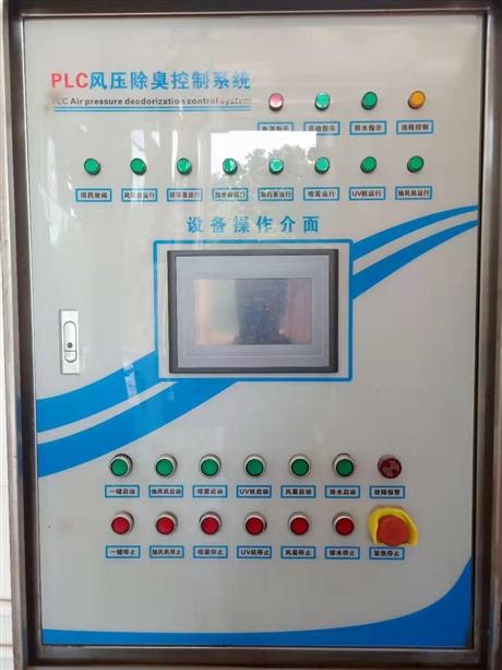 深圳垃圾中转站除臭设备