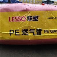 浙江联塑PE燃气管盘管dn50天然气输送管道 聚乙烯塑料燃气管0.4mpa