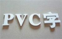 昌平PVC字  昌平PVC字制作