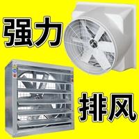 冷风扇加湿帘 聊城大棚降温设备1750大棚排风扇