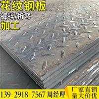 珠海花纹钢板防滑钢板 q235花纹板加工厂家直销