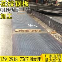 深圳花纹板镀锌花纹板 防滑钢板折弯镀锌厂家直销