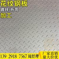 珠海楼梯板镀锌花纹板 折弯加工镀锌花纹板厂家直销