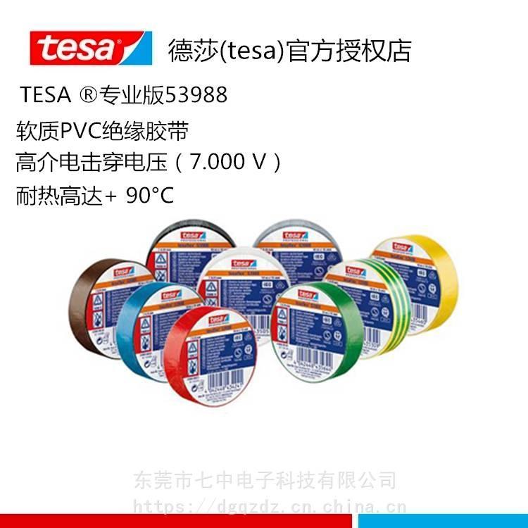 德莎 电工胶带 多色环保 tesa53966