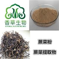 蕨菜膳食纤维60% 80% 蕨菜提取物 蕨菜粉