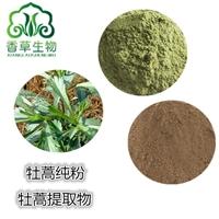 牡蒿提取物10:1 厂家牡蒿浓缩粉 牡蒿干粉原粉