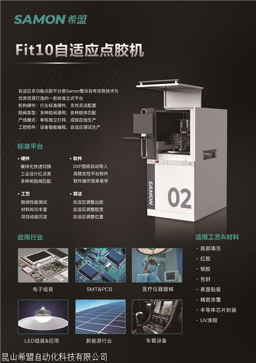 精密点胶机- 自动精密点胶机-希盟智能精密点胶机一般要多少钱