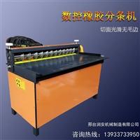 橡膠分條機 分條機廠家 pvc分條機 多功能橡膠分條機