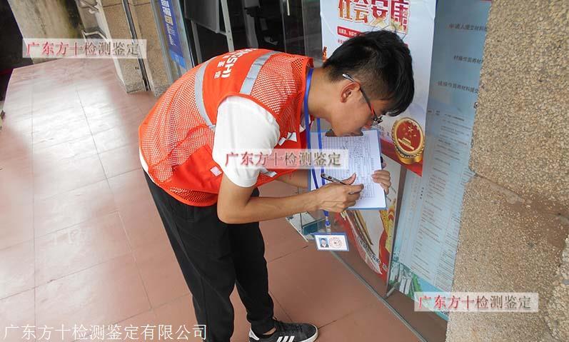 深圳宝安房屋质量检测规程