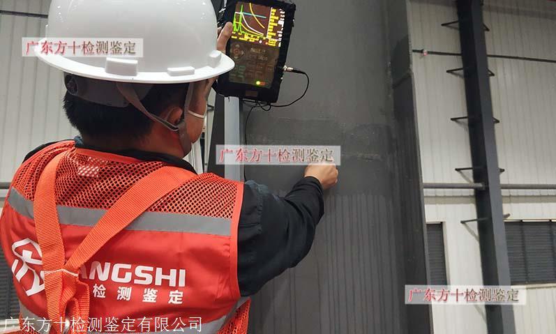 广州越秀区房屋质量检测报告