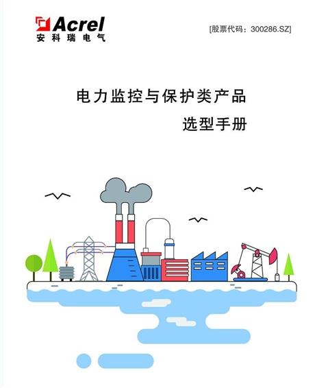 金川河泵站电力监控系统