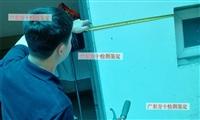 肇庆市房屋安全性检测鉴定,房屋鉴定机构