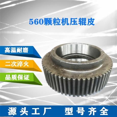 560型颗粒机配件 颗粒机减速机 颗粒机压轮总成价格