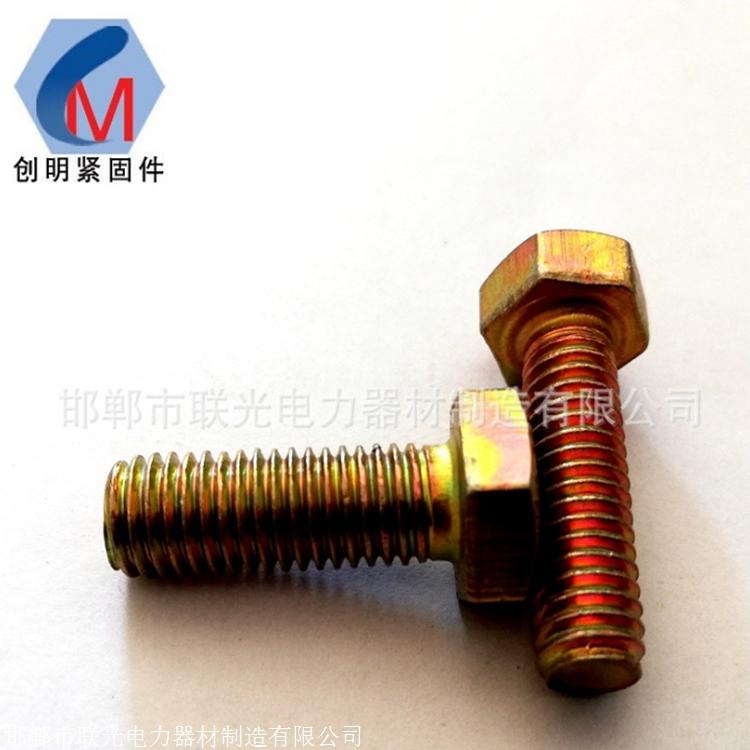 国标30栓 镀锌螺栓 镀彩螺栓 国标螺栓 异形螺栓