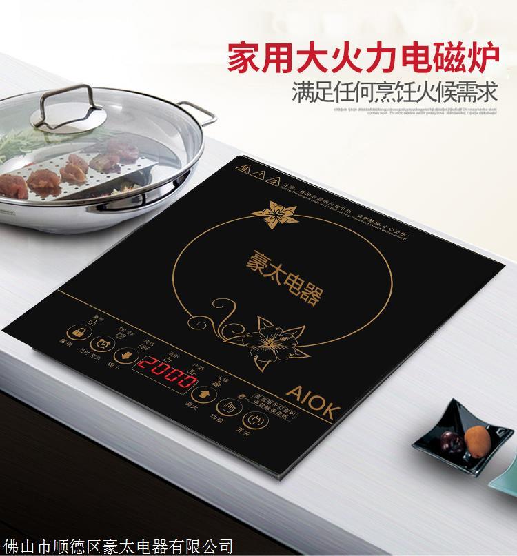 AIOK火锅电磁炉,商用电磁炉,火锅店专用隐藏式电磁炉介绍