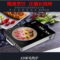 AIOK智能电陶炉2600W大功率光波电磁炉定时调温烧烤不挑锅电陶炉
